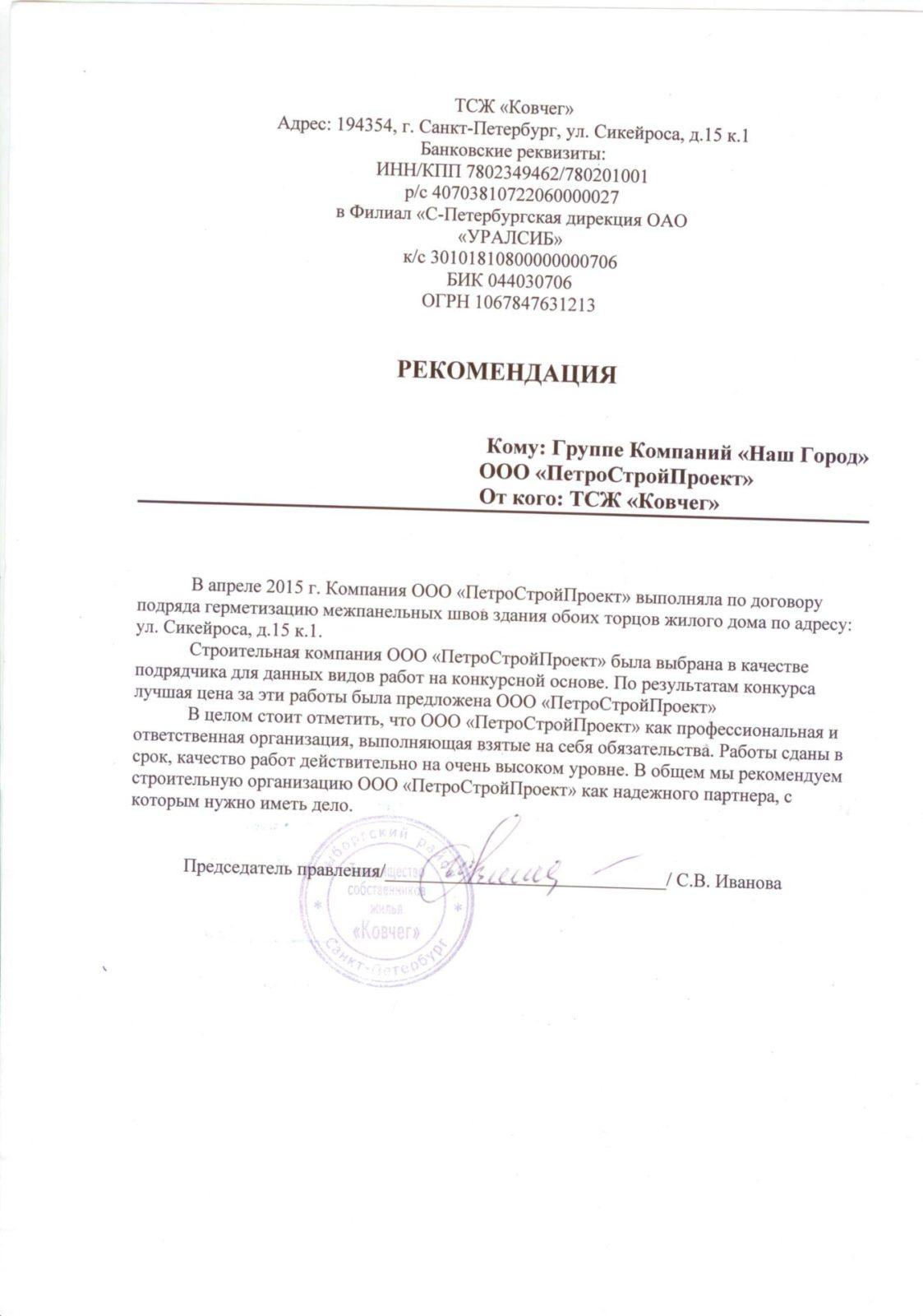 """Отзыв ТСЖ """"Ковчег"""" о работе ООО """"Наш город"""""""