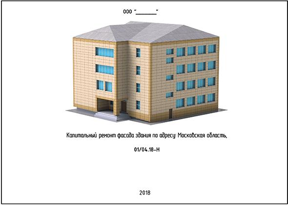 Разработка проекта фасада