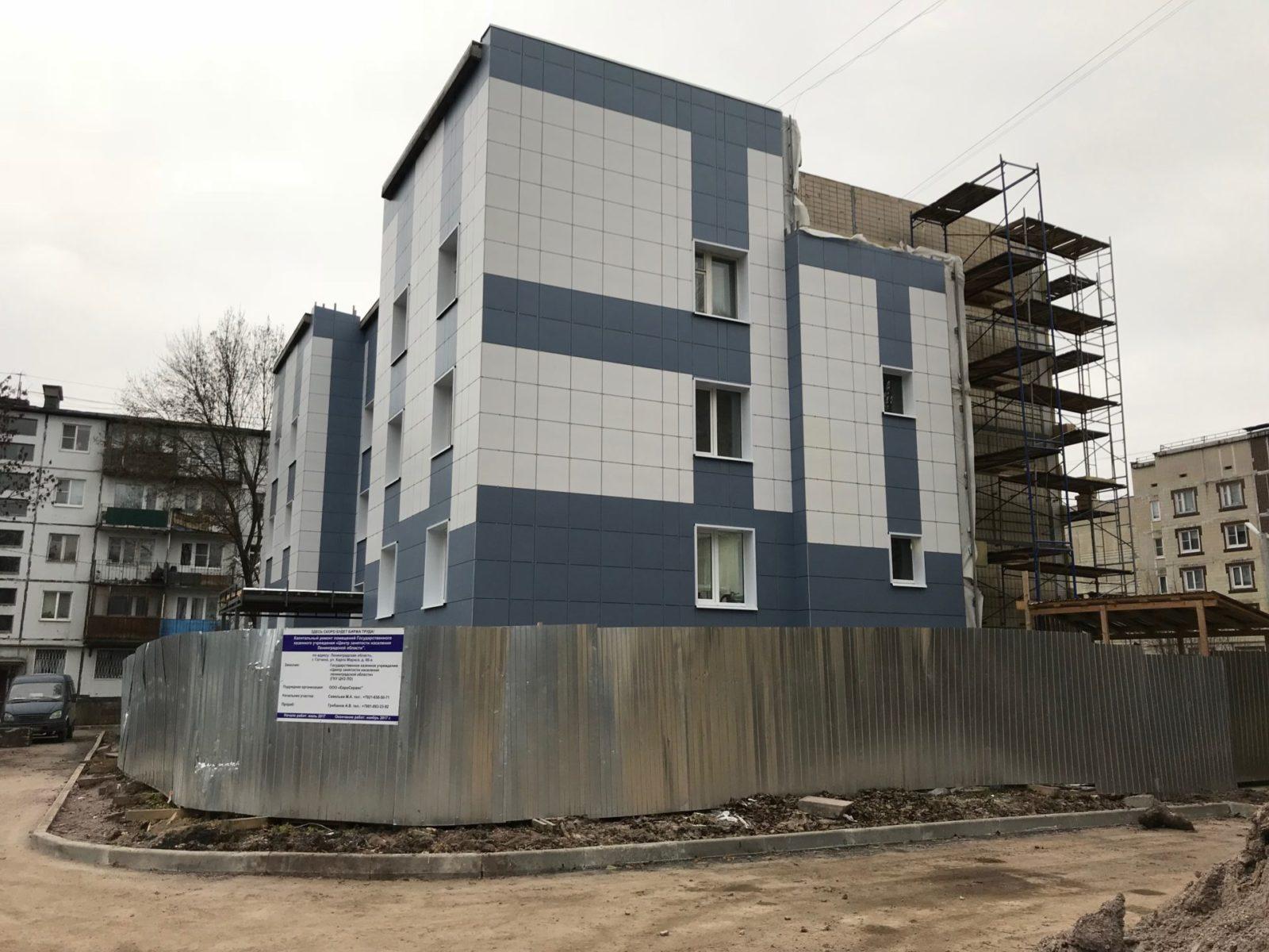 Оказание услуг по устройству вентилируемого фасада здания Центра занятости вг. Гатчина, Лен Области