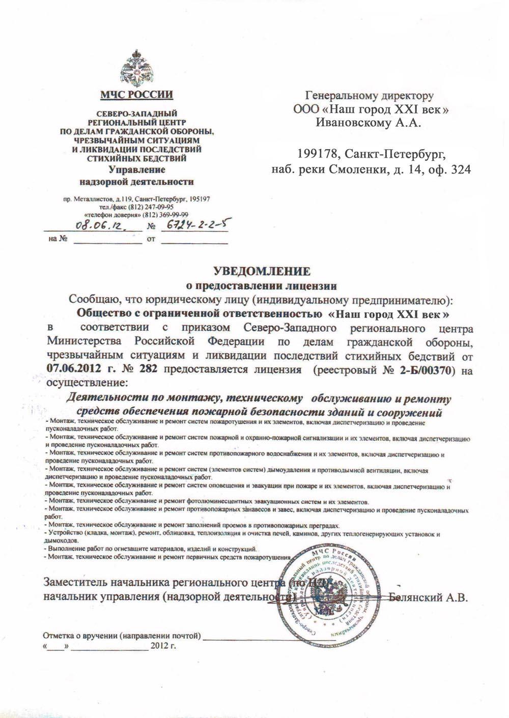 """Лицензия ООО """"Наш город"""""""