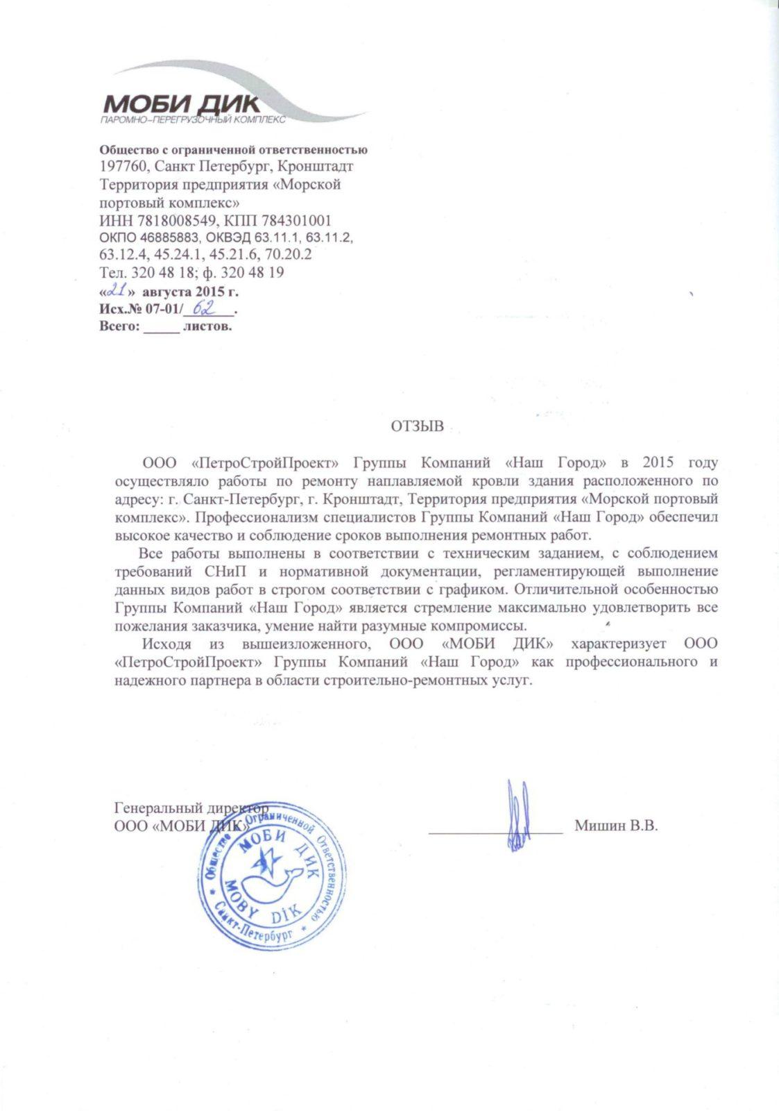 """Отзыв """"Моби Дик"""" о работе ООО """"Наш город"""""""