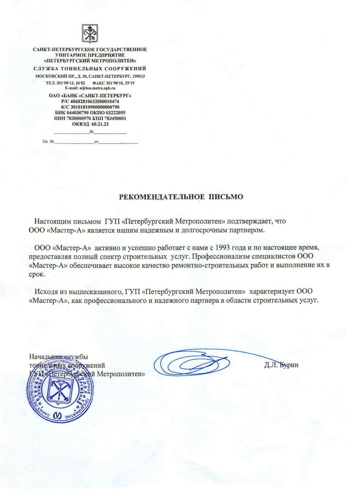 """Отзыв """"Петербургский метрополитен"""" о работе ООО """"Наш город"""""""