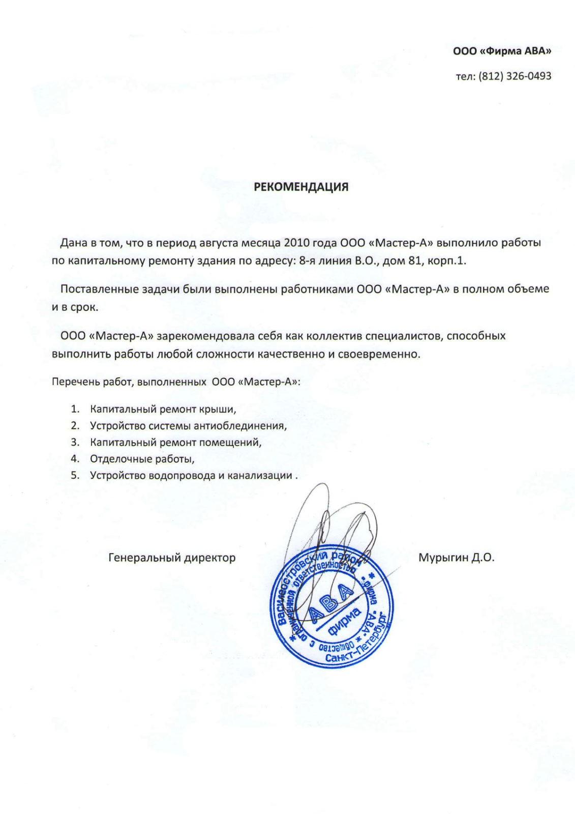"Отзыв ООО ""Фирма АВА"" о работе ООО ""Наш город"""