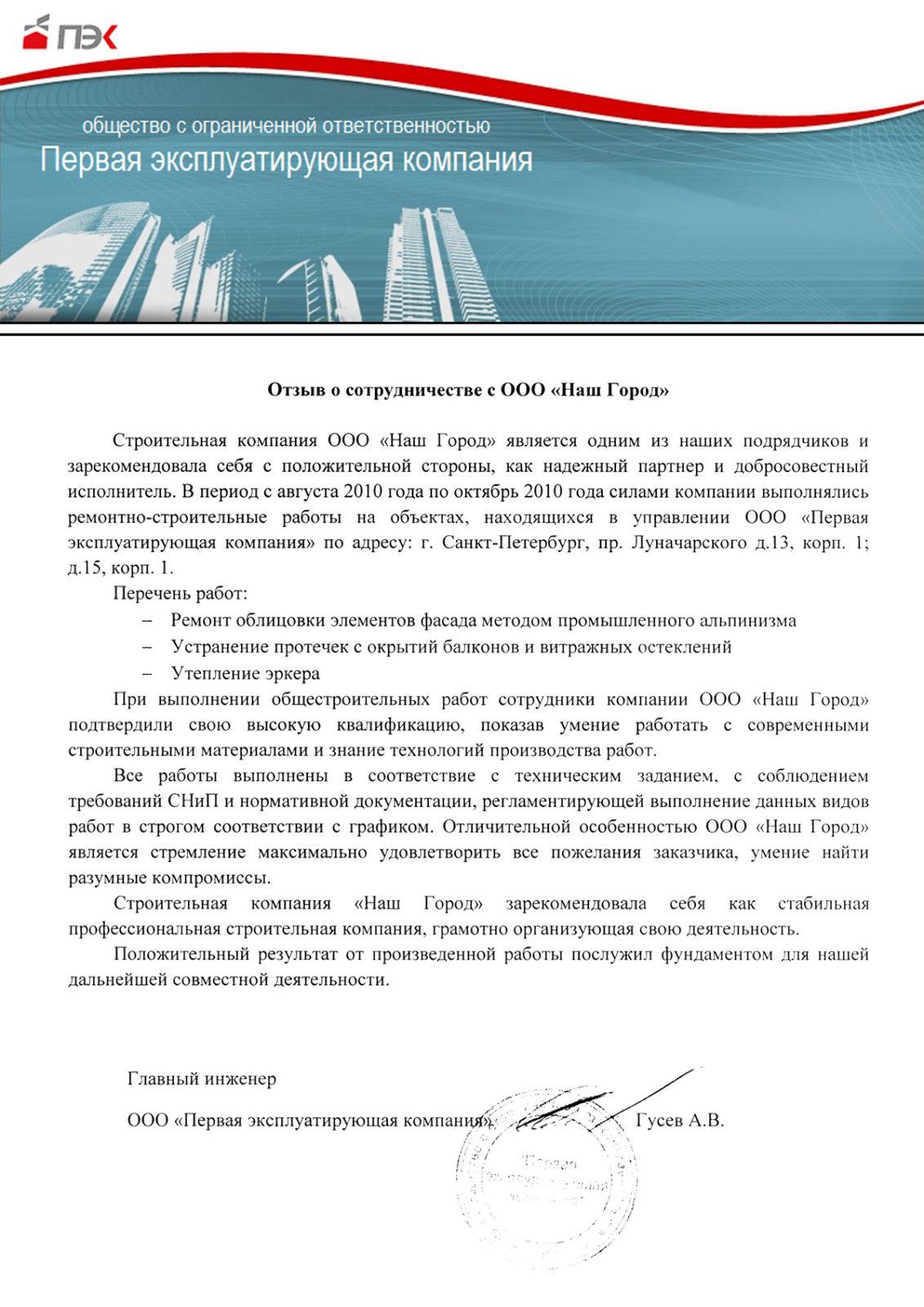 """Отзыв """"ПЭК"""" о работе ООО """"Наш город"""""""