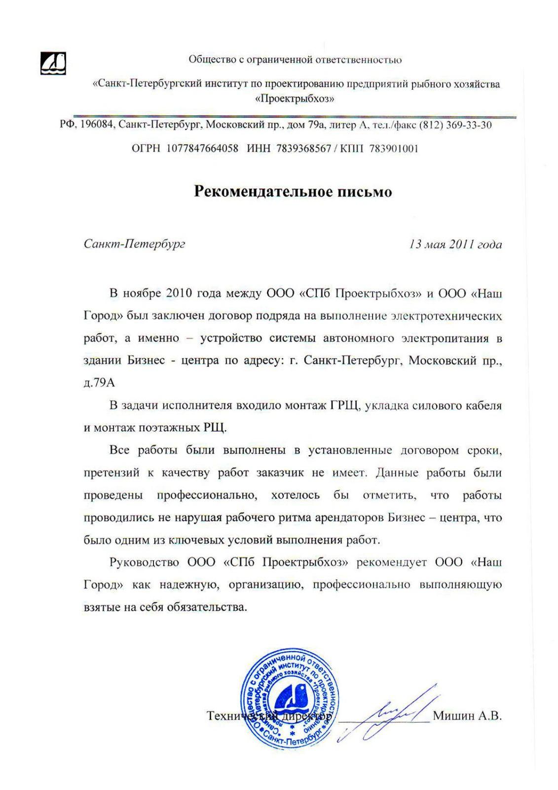 """Отзыв """"Проектрыбхоз"""" о работе ООО """"Наш город"""""""