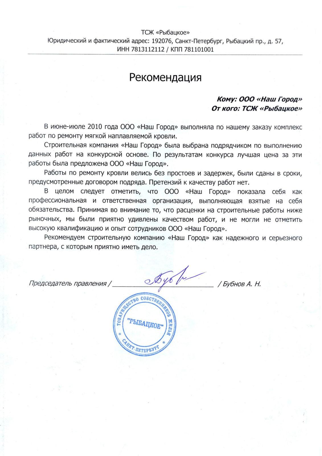 """Отзыв ТСЖ """"Рыбацкое"""" о работе ООО """"Наш город"""""""