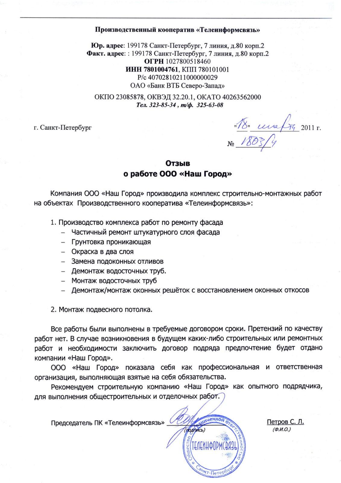 """Отзыв """"Телеинформсвязь"""" о работе ООО """"Наш город"""""""