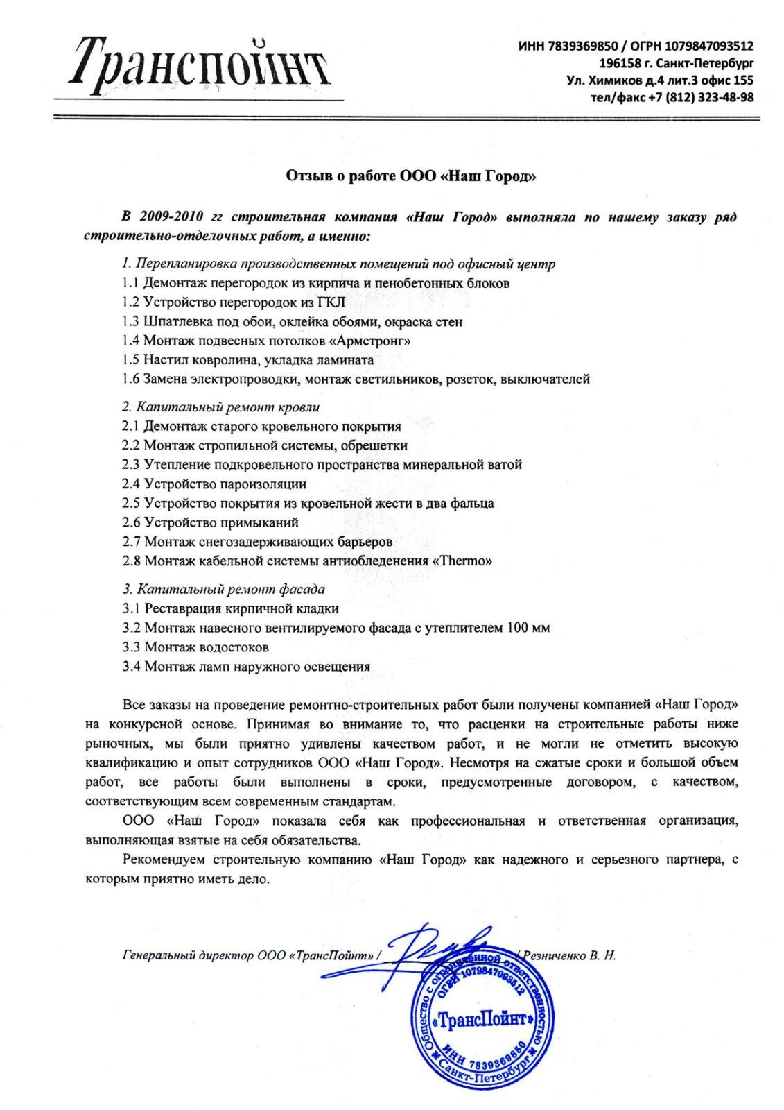 """Отзыв Транспойнт о работе ООО """"Наш город"""""""